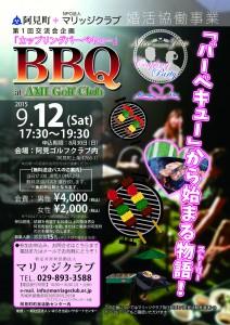 BBQ-A4-3