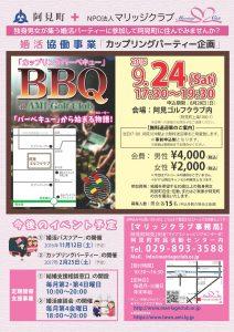 MC阿見町婚活BBQ2016-3(12日) (3)_01