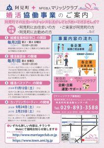 H28婚活事業案内2016企業用(校正完了) (3)_01